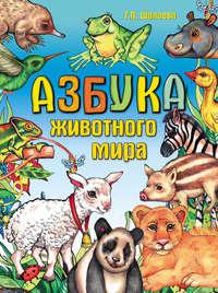 Шалаева, Г. П.  - Азбука животного мира