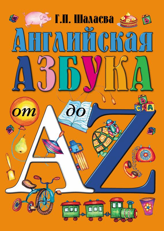 Г. П. Шалаева Английская азбука от А до Z