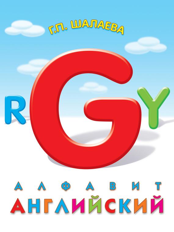 Г. П. Шалаева Английский алфавит дмитриева в г двинина л в английский алфавит для крошечек