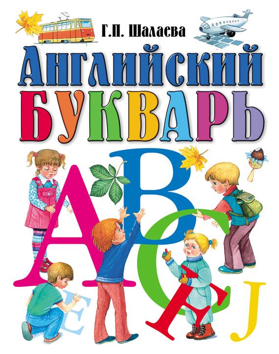 Книга Большая книга знаний для тех, кто готовится к школе. Окружающий мир. Английский язык. Рисование