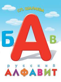 Шалаева, Г. П.  - Русский алфавит
