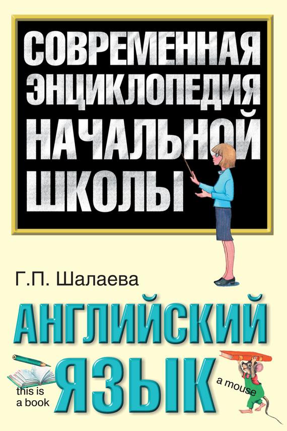 Обложка книги Английский язык, автор Шалаева, Галина