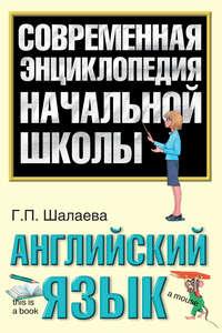 Шалаева, Галина  - Английский язык