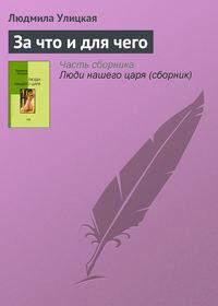 Улицкая, Людмила  - За что и для чего