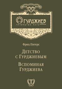 Питерс, Фриц  - Детство с Гурджиевым. Вспоминая Гурджиева (сборник)