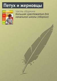 Фольклор, Народное творчество  - Петух и жерновцы