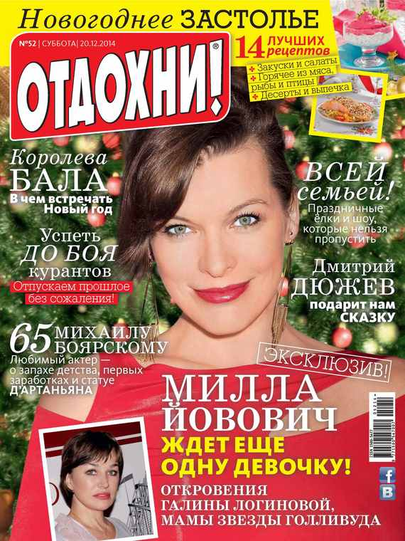 ИД «Бурда» Журнал «Отдохни!» №52/2014 ид бурда журнал отдохни 32 2014
