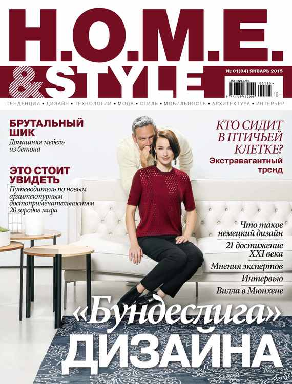 ИД «Бурда» H.O.M.E.& Style №01/2015 ид бурда журнал новый дом 06 2015