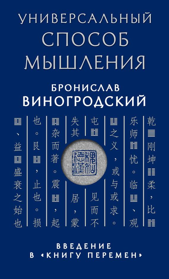 Бронислав Виногродский Универсальный способ мышления. Введение в «Книгу Перемен»