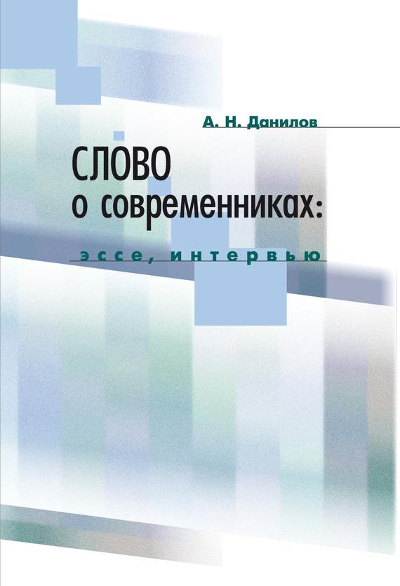 напряженная интрига в книге А. Н. Данилов