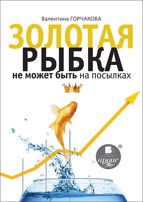 Золотая рыбка не может быть на посылках от ЛитРес