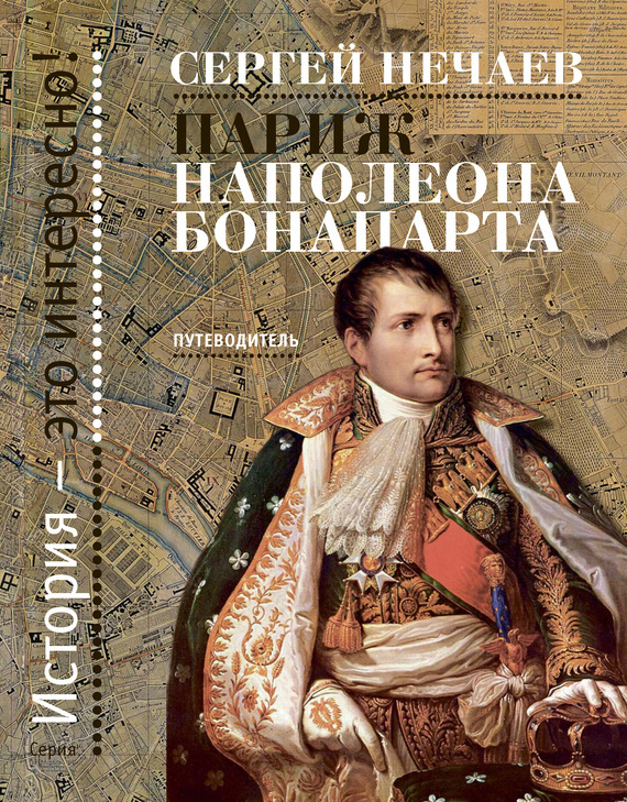 Париж Наполеона Бонапарта. Путеводитель изменяется неторопливо и уверенно