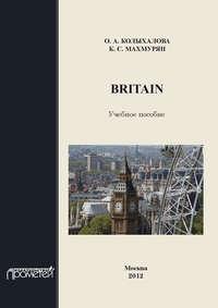 Колыхалова, О. А.  - Britain: учебное пособие для обучающихся в бакалавриате по направлению подготовки «Педагогическое образование»