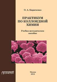 Кириченко, О. А.  - Практикум по коллоидной химии