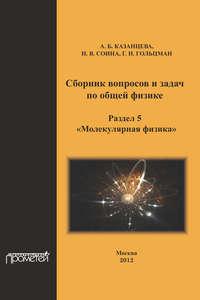 Казанцева, А. Б.  - Сборник вопросов и задач по общей физике. Раздел 5. Молекулярная физика