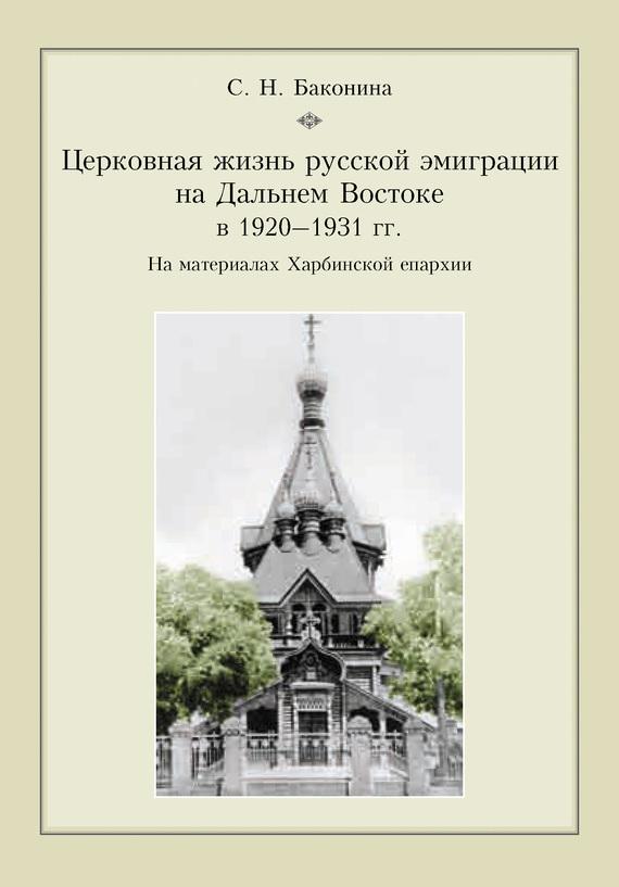Церковная жизнь русской эмиграции на Дальнем Востоке в 1920–1931 гг. На материалах Харбинской епархии