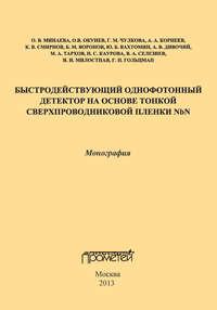 авторов, Коллектив  - Быстродействующий однофотонный детектор на основе тонкой сверхпроводниковой пленки NbN