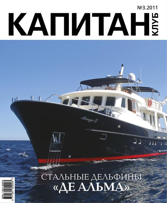 Отсутствует Капитан-Клуб №03 (68) 2011 отсутствует капитан клуб 03 68 2011