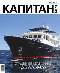 - Капитан-Клуб №03 (68) 2011
