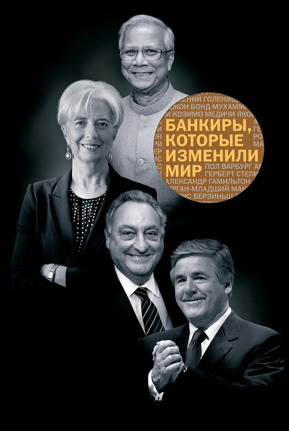 Отсутствует Банкиры, которые изменили мир