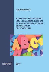 Никитенко, З. Н.  - Методика овладения иностранным языком на начальной ступени школьного образования
