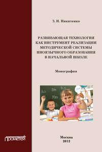 - Развивающая технология как инструмент реализации методической системы иноязычного образования в начальной школе
