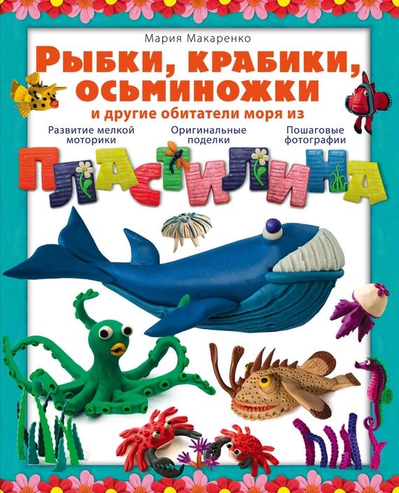 Рыбки, крабики, осьминожки и другие обитатели моря из пластилина развивается взволнованно и трагически