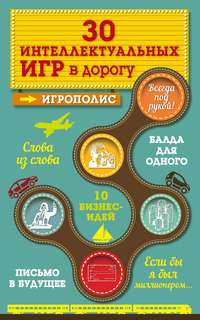 Парфенова, Ирина  - 30 интеллектуальных игр в дорогу