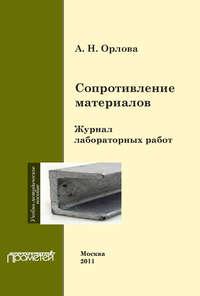 Орлова, А. Н.  - Сопротивление материалов. Журнал лабораторных работ