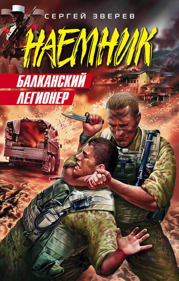обложка электронной книги Балканский легионер