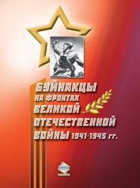Абдулла Магомедов, Нажабат Абдурахманова - Буйнакцы на фронтах Великой Отечественной войны 1941–1945 гг.