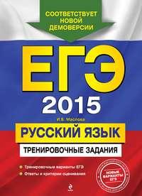Маслова, И. Б.  - ЕГЭ 2015. Русский язык. Тренировочные задания
