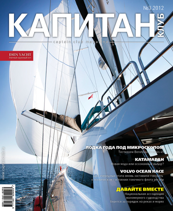 Отсутствует Капитан-Клуб №03 (73) 2012