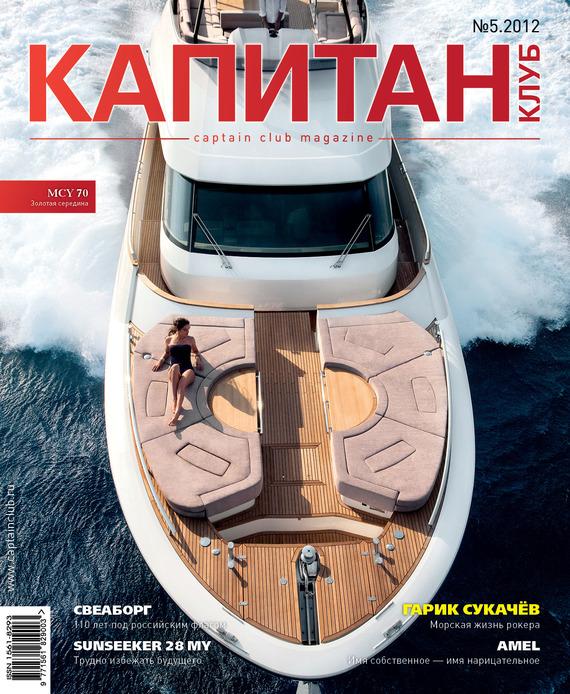 Отсутствует Капитан-Клуб №05 (75) 2012 сто лучших интервью журнала эксквайр