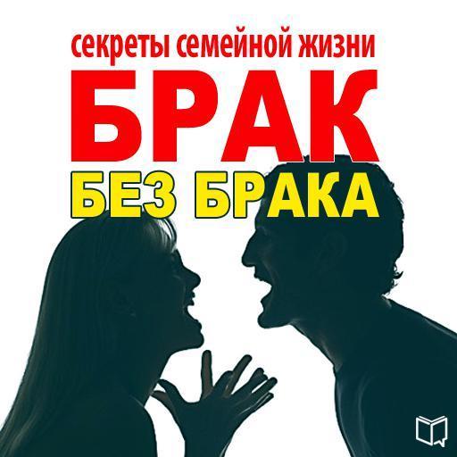 Илона Вознесенская Брак без брака. Секреты семейной жизни стеллаж лодка брак