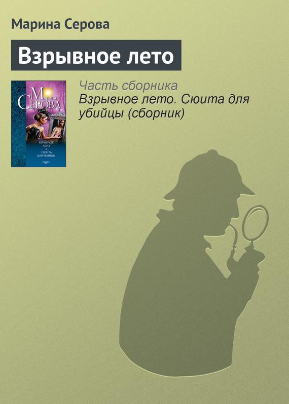 Современные детективы
