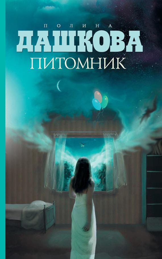 Скачать Полина Дашкова бесплатно Питомник