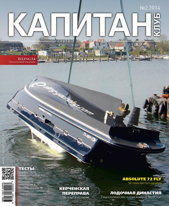 Отсутствует Капитан-Клуб №02 (84) 2014 сто лучших интервью журнала эксквайр