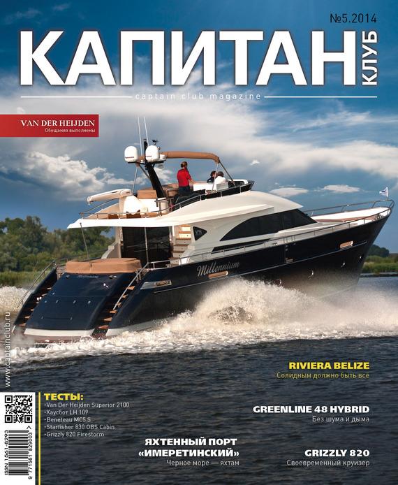Отсутствует Капитан-Клуб №05 (87) 2014 сто лучших интервью журнала эксквайр