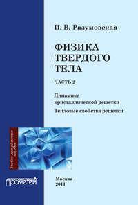 Разумовская, И. В.  - Физика твердого тела. Часть 2. Динамика кристаллической решетки. Тепловые свойства решетки