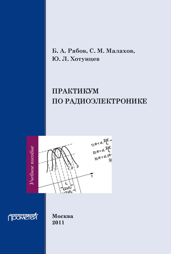 Б. А. Рябов Практикум по радиоэлектронике