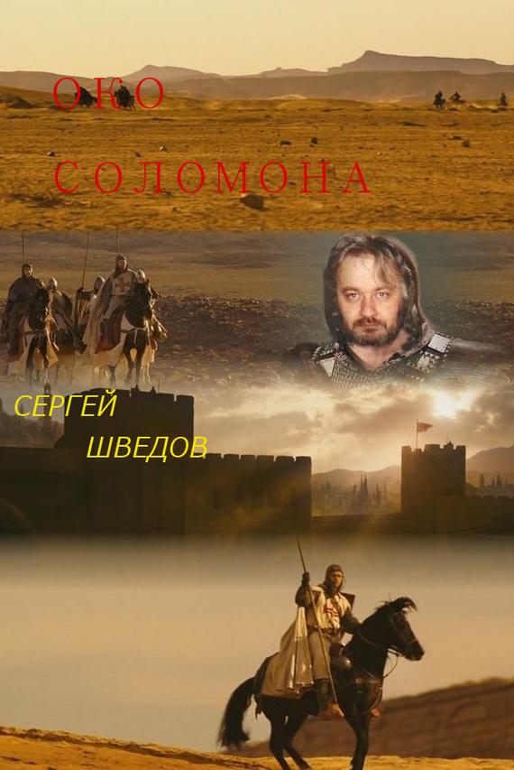 Сергей Шведов - Око Соломона