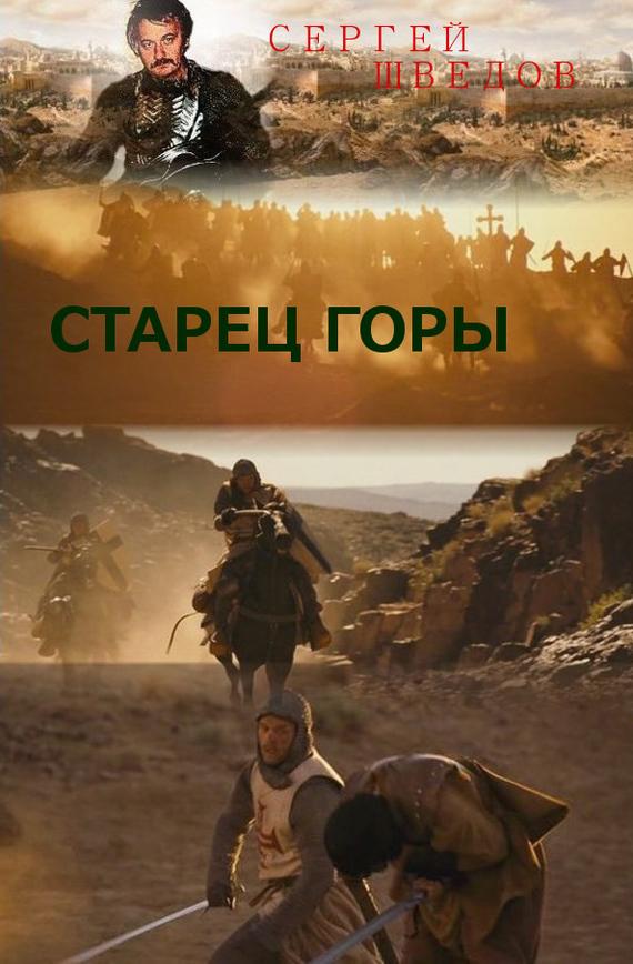 Сергей Шведов - Старец Горы