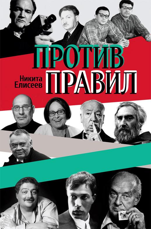 Скачать Против правил сборник бесплатно Никита Елисеев