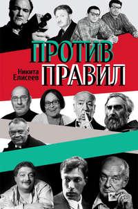 Елисеев, Никита  - Против правил (сборник)