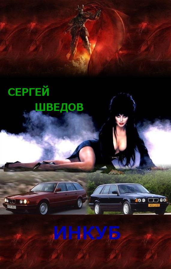 Сергей Шведов Инкуб сергей шведов рай для негодяев