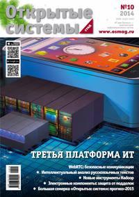 - Открытые системы. СУБД №10/2014