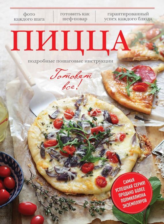 Отсутствует Пицца великолепные рецепты пиццы