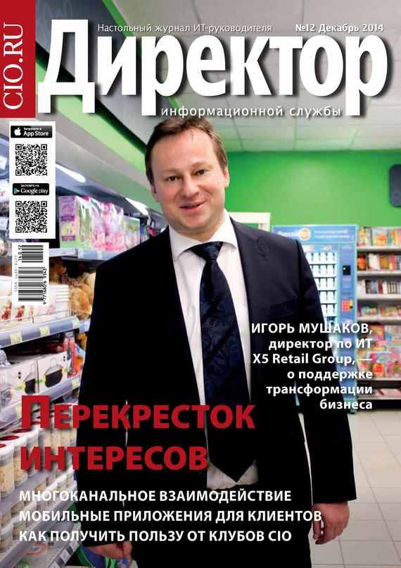 Открытые системы Директор информационной службы №12/2014 открытые системы директор информационной службы 07 2011