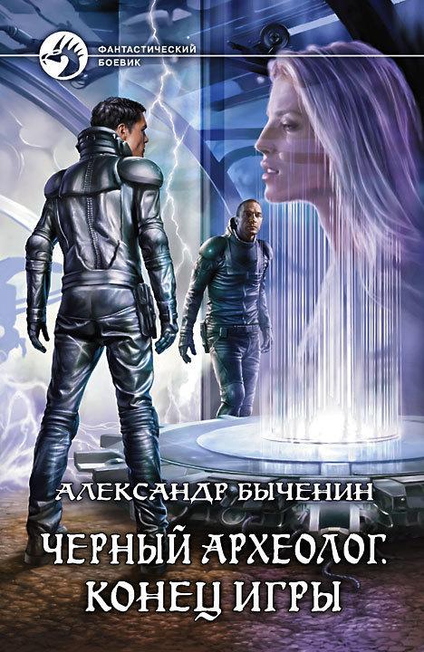 Александр Быченин Черный археолог. Конец игры